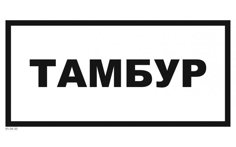 VS 04-20  Тамбур