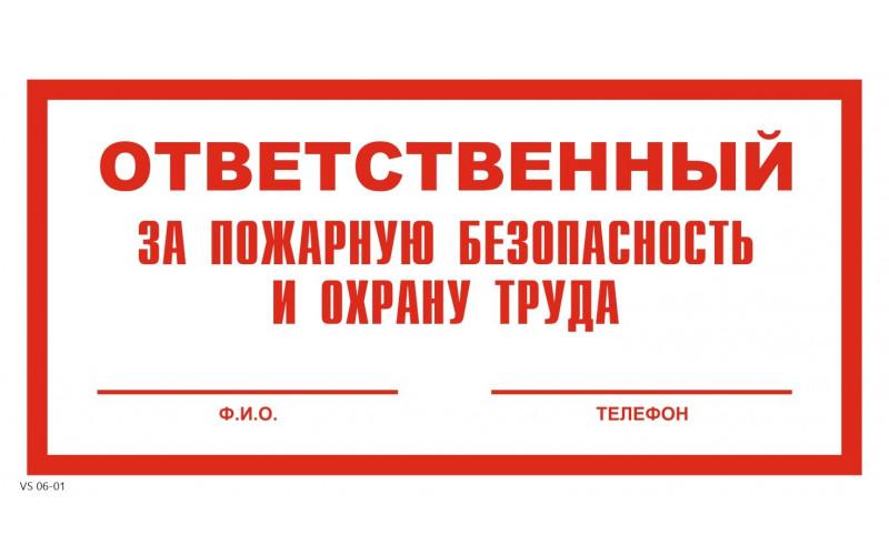 VS 06-01  Ответственный за пожарную безопасность и охрану труда
