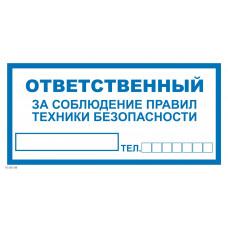VS 06-04  Ответственный за соблюдение правил техники безопасности