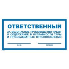 VS 06-07  Ответственный за безопасное производство работ и содержание в исправности тары и грузозахватных приспособлений