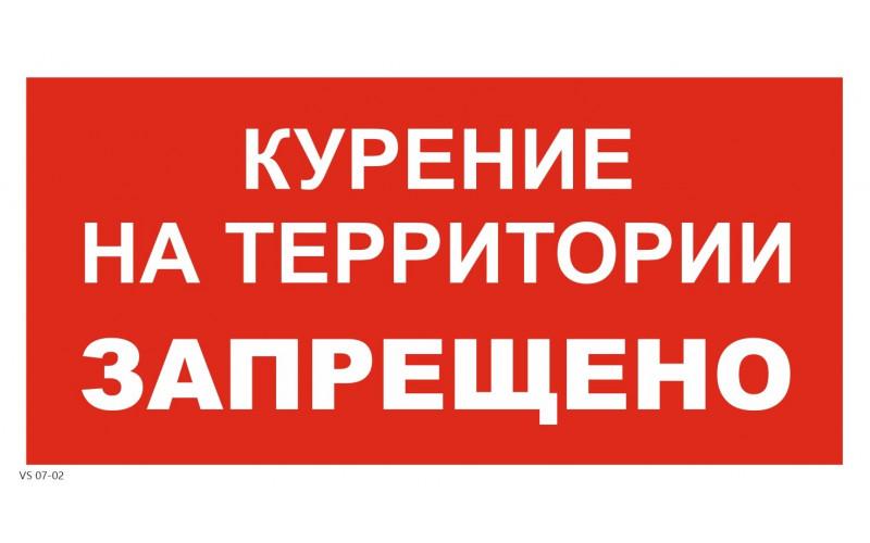 VS 07-02  Курение на территории запрещено
