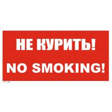 VS 07-03  Не курить! No smoking!