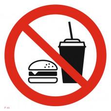 P 51  Запрещается вход с едой
