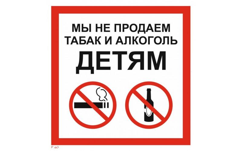 P 60  Мы не продаем табак и алкоголь детям