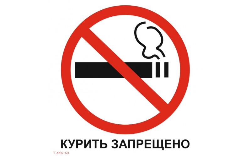 Т 340-01  Курить запрещено
