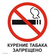 Т 340-02  Курение табака запрещено
