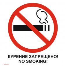 Т 340-03  Запрещается курить!No smoking!
