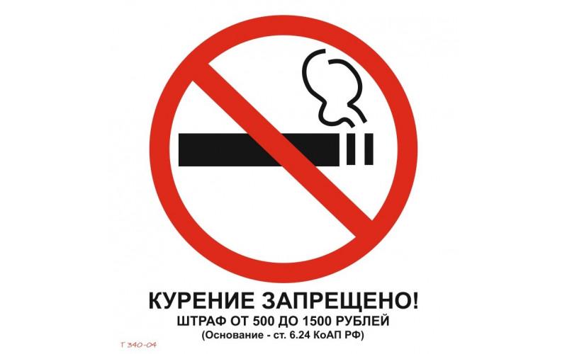 Т 340-04  Курение запрещено!