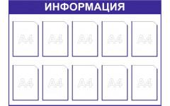 Информационный стенд 10 кармашков А4