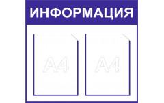 Информационный стенд 2 кармашка А4