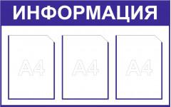 Информационный стенд 3 кармашка А4