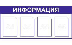 Информационный стенд 4 кармашка А4
