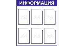 Информационный стенд 6 кармашков А4
