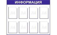 Информационный стенд 8 кармашков А4