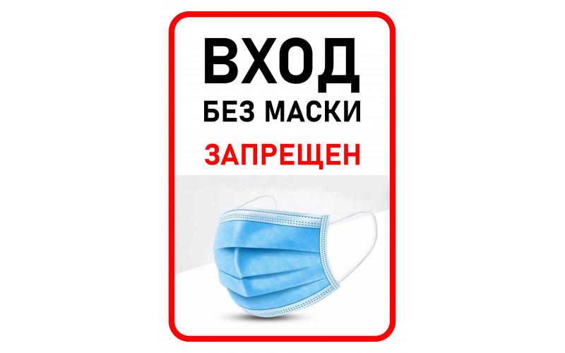 Вход без маски запрещён