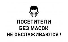 Посетители без масок не обслуживаются