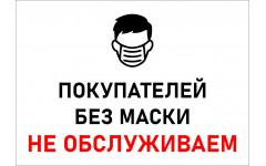 Покупателей без маски не обслуживаем