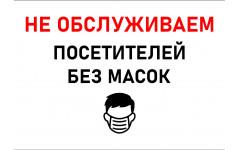 Не обслуживаем посетителей без масок