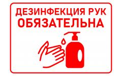 Дезинфекция рук обязательна