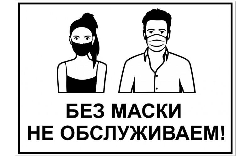 Без маски не обслуживаем!