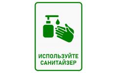 Используйте санитайзер