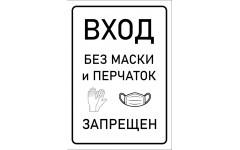 Вход без маски и перчаток запрещён
