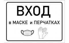 Вход в маске и перчатках