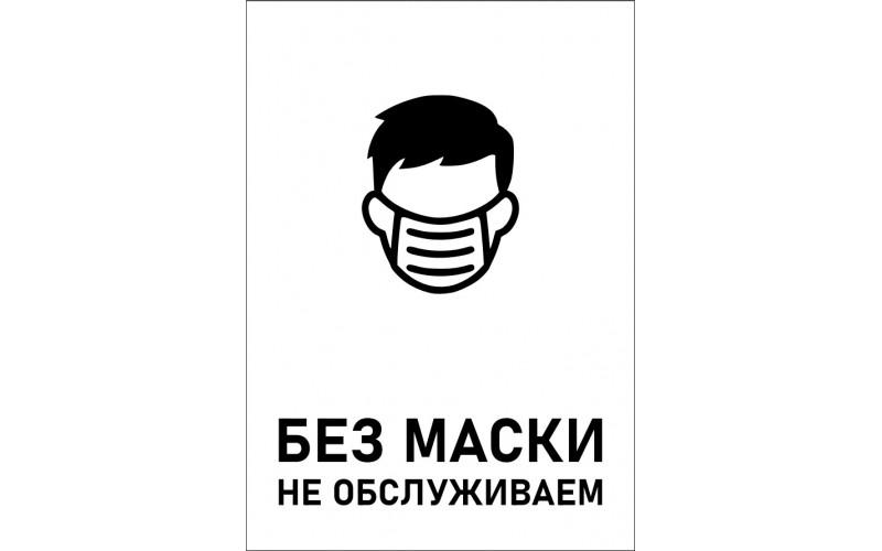 Без маски не обслуживаем