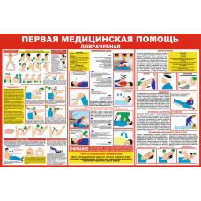 0506 Первая медицинская помощь