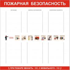 0120 Стенд пожарная безопасность