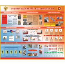 0124 Уголок пожарной безопасности