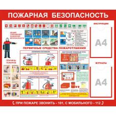 0129 Пожарная безопасность