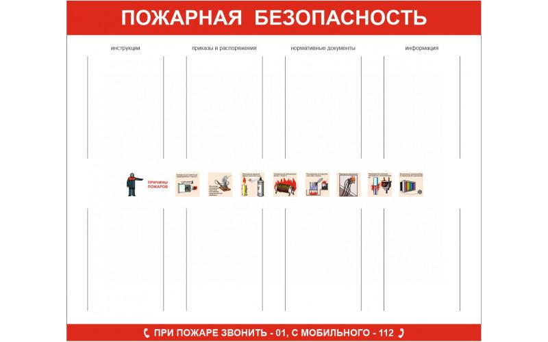 0106 Пожарная безопасность