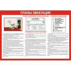 0115 Планы эвакуации