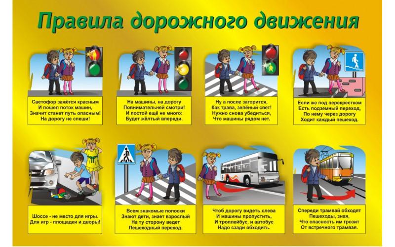 0414 Правила дорожного движения