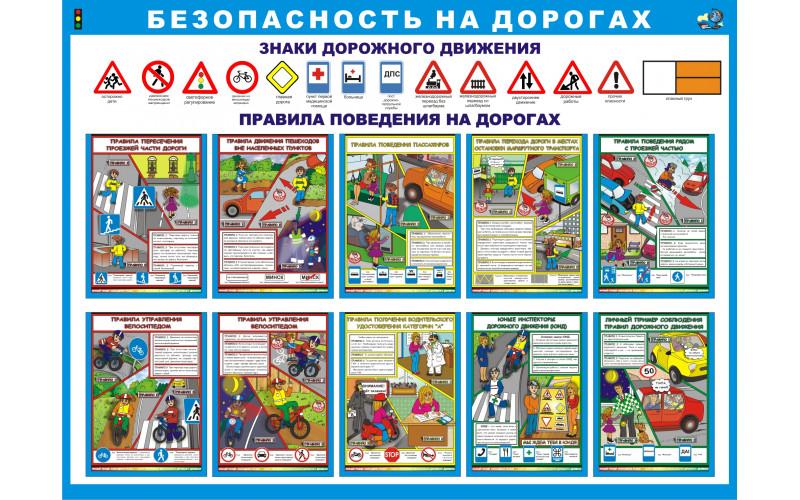 0417 Безопасность на дорогах