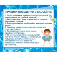 0424 Правила поведения в бассейне
