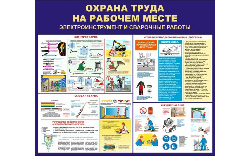 0703-2 Техника безопасности. Электроинструмент и сварочные работы