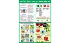 2201 Экологическая безопасность
