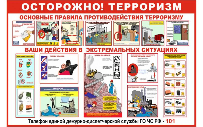 0301 Осторожно! терроризм
