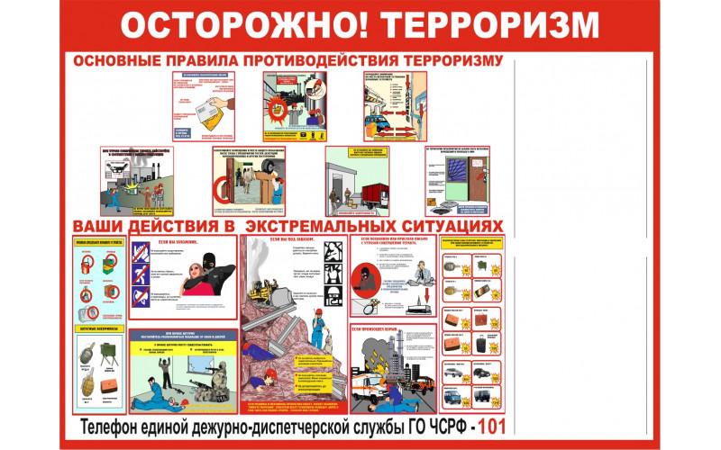 0302 Осторожно! терроризм