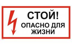 T 02  Стой! Опасно для жизни