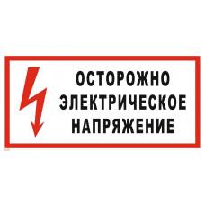 T 05  Осторожно. Электрическое напряжение