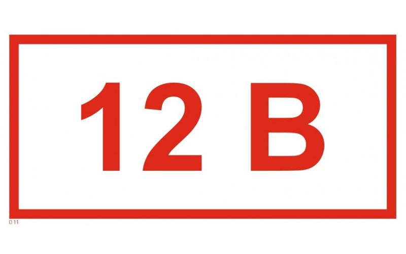 T 11  Напряжение 12 В
