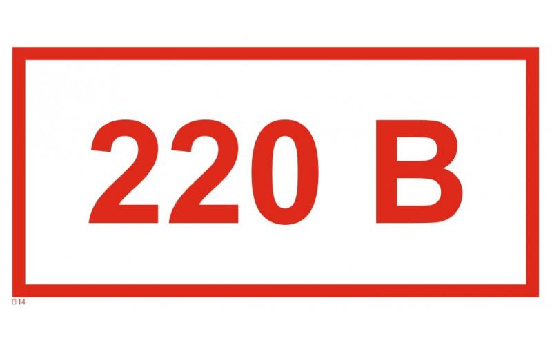 T 14  Напряжение 220 В