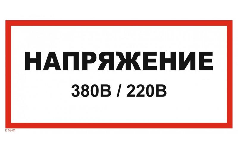 T 16-01  Напряжение 380 В(слэш) 220 В