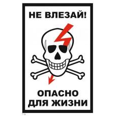 T 21  Не влезай! Опасно для жизни