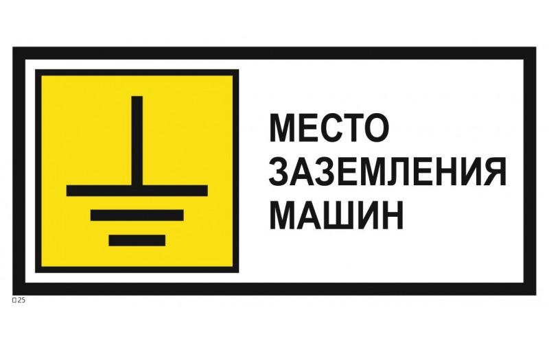 T 25  Место заземления машин