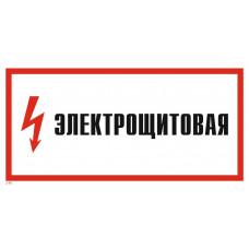 T 48  Электрощитовая
