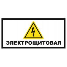 T 49  Электрощитовая